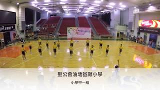 Publication Date: 2018-05-06 | Video Title: 跳繩強心校際花式跳繩比賽2016(小學甲一組) - 聖公會油