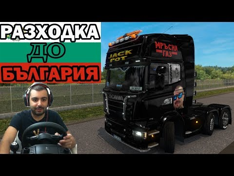 Лутам се в БЪЛГАРИЯ Euro Truck Simulator 2 PRO MOD 2.30