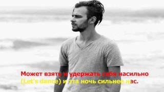 Макс Барских - Последний летний день ( lyrics ,  текст песни )