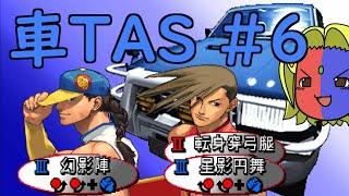 【ゆっくりギル解説】車TAS#6(ユン、ヤン)【Street Fighter III 3rd strike】