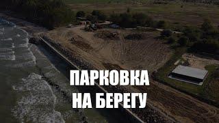 Алиханов поручил ускорить работы по обустройству парковки в Куликово