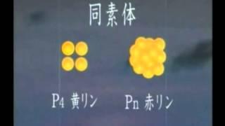elements 02錬金術と元素 3 リン同素体黄リン赤リン有毒無毒