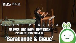 바이올린 파르티타 2번 d단조 4번 BWV 1004 中 Sarabande & Giga [KBS 클래식 FM 여름음악학교]