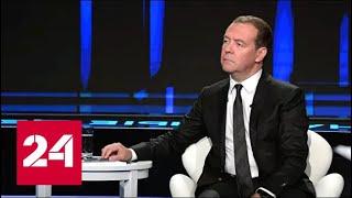 """""""Факты"""": Медведев назвал главные проблемы России и мира. От 11 сентября 2019 года - Россия 24"""