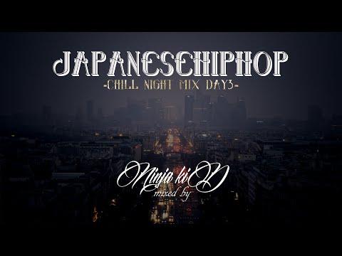 ☄夜にゆったり聴きたいJAPANESE HIPHOP MiX 3日目★ฺ Japanese HIPHOP Chill Night MIX-Day3-