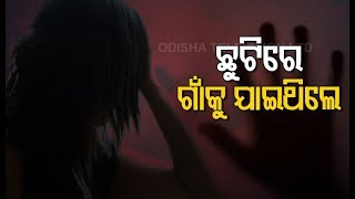 Police Complaint Lodged After Minor Girl Student Found Pregnant In Gajapati