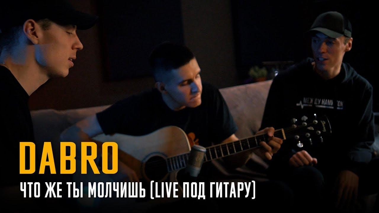Dabro - Что же ты молчишь (LIVE под гитару)