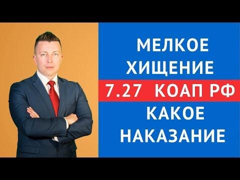 Мелкое хищение 7.27  КоАП РФ  какое наказание - Адвокат по административным делам