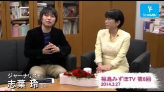 福島みずほTV 06 志葉玲さん 「現場から考える集団的自衛権の行使」