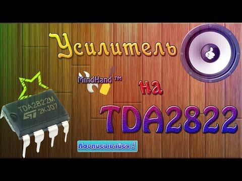 видео: cамодельный усилитель на tda2822m