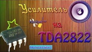 Cамодельный усилитель на TDA2822m(Всем привет. В этом видео я вам покажу как сделать простой усилитель на микросхеме TDA2822m. С этого усилителя..., 2015-01-23T23:28:06.000Z)