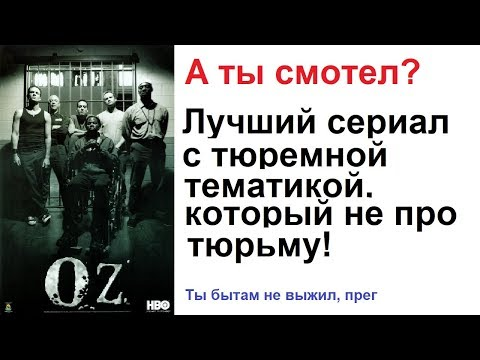 ТОП 1 Сериалов про зону | OZ HBO