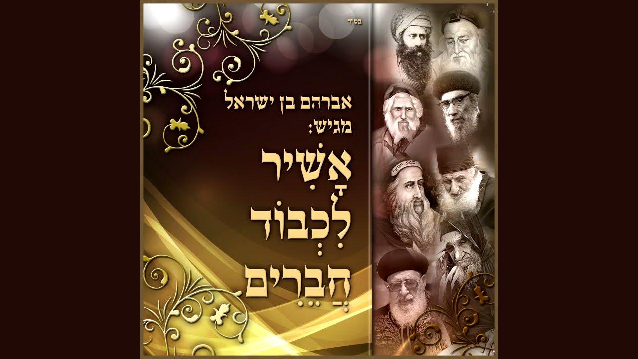 אבי בן ישראל - משפחת אבוחצירא (2015)