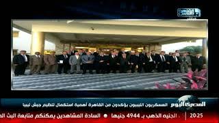 العسكريون الليبيون يؤكدون من القاهرة أهمية استكمال تنظيم جيش ليبيا