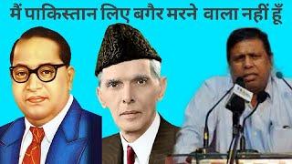 जिनाह ने कहा मैं पाकिस्तान लिए बगैर मरने वाला नहीं हूँ Waman meshram sir speech bhopal mdhya pradesh