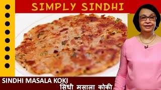Home-made Sindhi Masala Koki (thick Paratha Stuffed With Onions) By Veena
