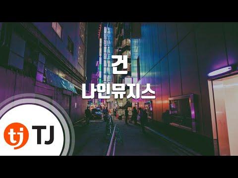 [TJ노래방] 건 - 나인뮤지스 (Gun - 9MUSES) / TJ Karaoke