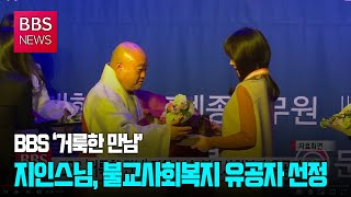 [BBS뉴스] BBS '거룩한 만남' 지인스님, 불교사…