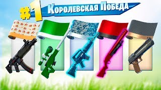 *Рандом* обёртка скин на оружие челлендж Fortnite: Battle Royale