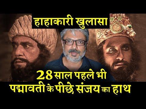 जो पद्मावती नहीं देखना चाहते वो ये देख लें ! INDIA NEWS VIRAL
