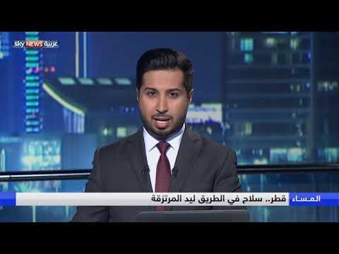 قطر .. سلاح في الطريق ليد المرتزقة  - نشر قبل 3 ساعة