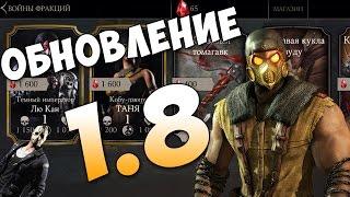 ОБЗОР ОБНОВЛЕНИЯ 1.8 | Полный Крах | Mortal Kombat X Mobile
