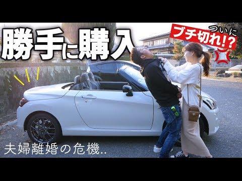 【新車】妻に黙って3台目の車(スポーツカー)を夫婦の貯金で買ってみた!
