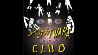 YOSHIWARA CLUB