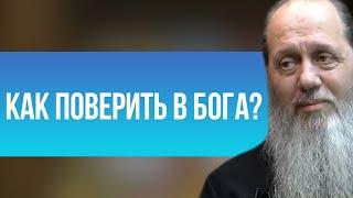 Как поверить в Бога?