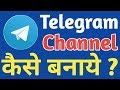 Telegram Channel Kaise Banaye ? | How To Create Telegram Channel || Telegram Channel Toutorial