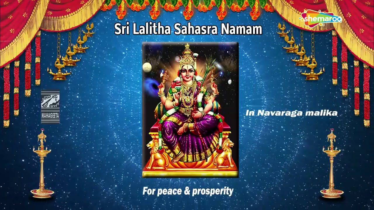 Sri Lalitha Sahasranamam for Peace and Prosperity | ललिता सहस्रनाम