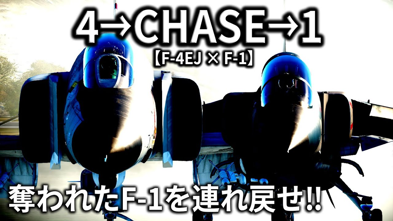 【WarThunder】4 →CHASE→1 (F-4EJ、F-1追跡作戦!!)