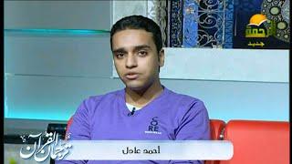 إبتهال العلم يحلو كلما كررته | المنشد أحمد عادل