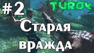 Turok 2008 (HD 1080p 60 fps) - Старая вражда - прохождение #2