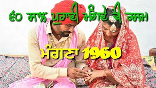 ਮੰਗਣਾ 1960 • Mangana | Punjabi Short movie | Bathinde Ale Gabru | Full HD