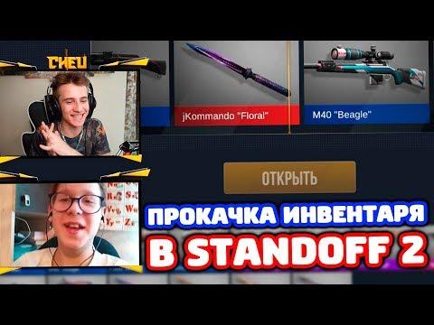 ПРОКАЧКА ИНВЕНТАРЯ В STANDOFF 2!