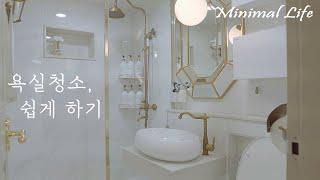 SUB) 미니멀라이프, 욕실청소 쉽게 하기, 내돈내산 …