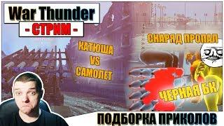 War Thunder - РИКОШЕТЫ И ПОДБОРКА ПРИКОЛОВ #26