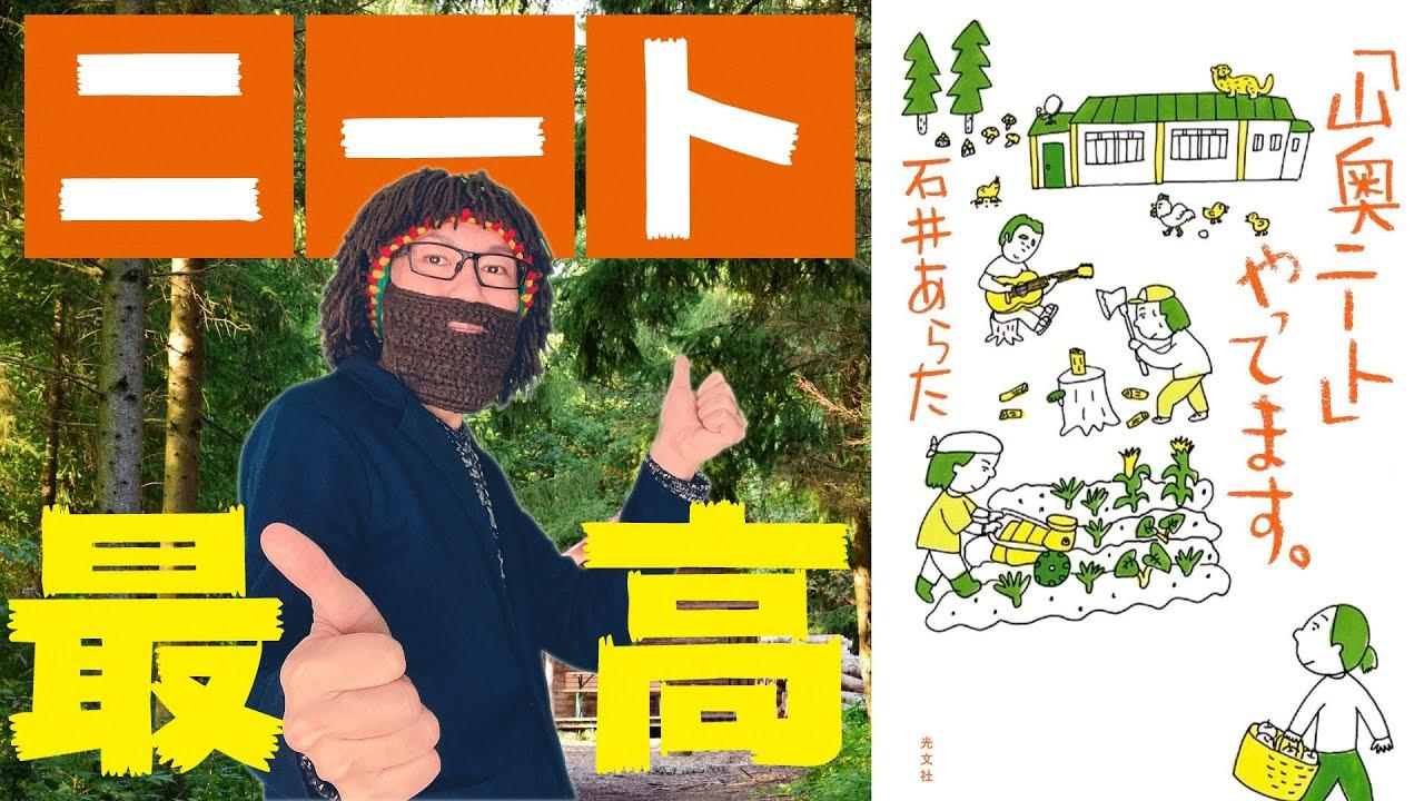 【要約 感想】「山奥ニート」やってます。働かずに月額1万8千円で人生楽しむ方法