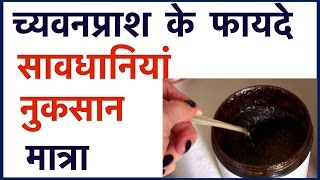 Benefits Of Chyawanprash | च्यवनप्राश के फायदे ,साइड-इफेक्ट्स,मात्रा ,सावधानियां