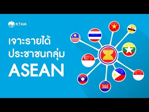เจาะรายได้ประชาชนกลุ่มอาเซียน | KTAM TV Online