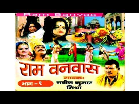 Ramayan Kissa || Ram Vanwas Part 2 || राम वनवास भाग 2 || Singer naveen kumar mishra Rathor Cassette