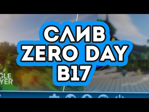 СЛИВ ZeroDay B17! │ ЛУЧШИЙ ЧИТ ДЛЯ NCP │LONGJUMP, FLY, KILLAURA