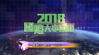【2018國際大事回顧】1月1日節目預告