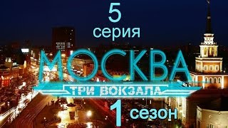 Москва Три вокзала 1 сезон 5 серия (Свидетель убийства)