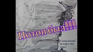 Следы потопа на карте 1881 года.