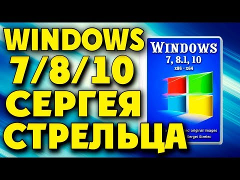Установка сборки Windows 7\8.1\10 by Sergei Strelec