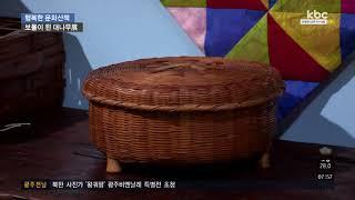 [행복한 문화산책] 보물이 된 대나무展 / 산수유람展