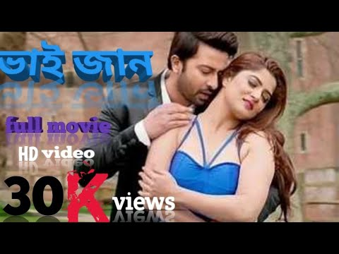 bangla full movie ভাই জান্/ sakib khan superstars. thumbnail