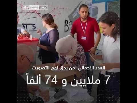 تونس على موعد مع انتخابات غير مسبوقة  - نشر قبل 4 ساعة